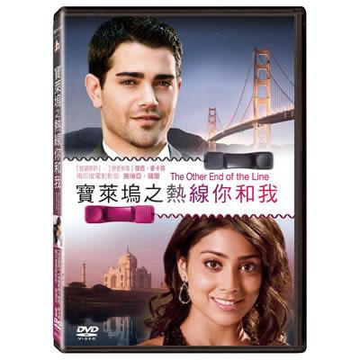 寶萊塢之熱線你和我DVD