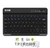 現貨出清-蘋果藍芽鍵盤平板手機通用安卓無線充電迷你ipad小鍵盤便攜 時光之旅9-18