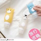 旅行卡通動物造型化妝品乳液分裝瓶 收納罐