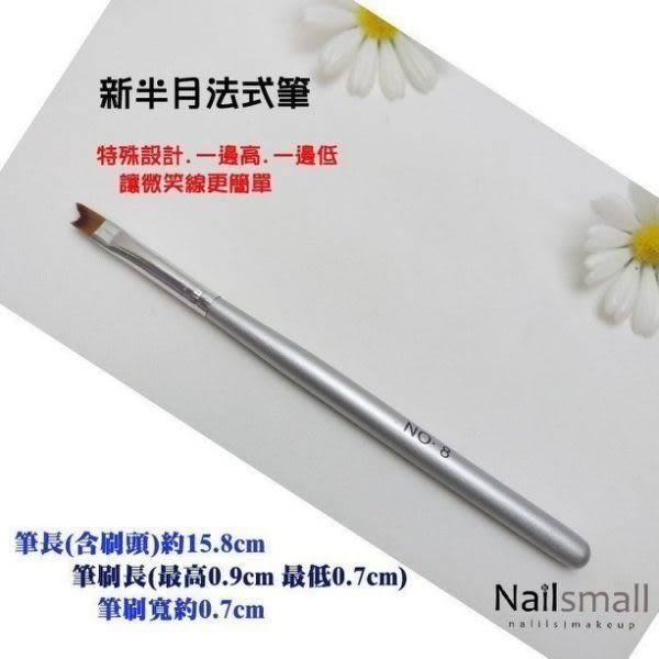 【新半月法式筆】法式專用筆 半月法式光療筆 完美法式/ 半月型筆 《NailsMall美甲美睫批發》