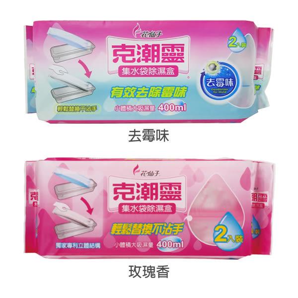 【任選2件129】克潮靈 集水袋除濕盒(2入) 去霉味/玫瑰香 兩款可選【小三美日】原價$95