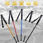 登山杖超輕超短折疊伸縮內鎖直柄多功能手杖徒步爬山登山裝備拐杖  糖糖日系森女屋