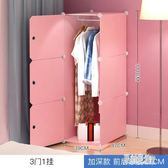 簡易衣柜塑料布衣櫥臥室省空間簡約現代經濟型單人LB3450【原創風館】