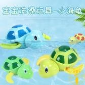寶寶洗澡玩具戲水會游泳的小烏龜發條玩具【雲木雜貨】