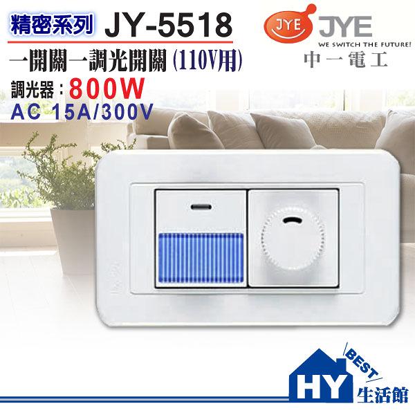 《HY生活館》中一電工 精密系列 JY-5518 螢光大面板一開關一調光器800W