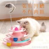 貓玩具逗貓棒貓咪自嗨貓轉盤電動紅外線老鼠自動神器最愛套裝組合 居家物语