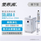 【信源】EVERPURE愛惠浦 索拉利亞廚下型雙溫瞬熱飲水設備 SOLARIA II+OW4 (含安裝)