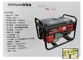 [ 家事達 ]  SHIN KOMI-SK3.5G    型鋼力 手拉 汽油發電機 3500W  特價