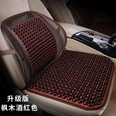 汽車座墊夏季木珠夏天涼墊麻將席座墊小車子坐墊單片座透氣辦公「雙10特惠」