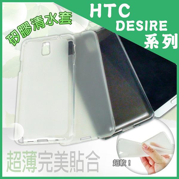 ○清水套/矽膠套/軟殼/背蓋/HTC Desire V T328W/U T327e/X T328e/Q T328h/C A320E/L T528e/300/501/600/601/620/626/700