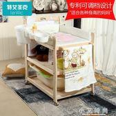 嬰兒尿布台護理台撫觸台寶寶洗澡台收納換衣台整理多功能宜家實木 小艾時尚igo