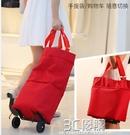 買菜車手拉包便攜拖車買菜神器家用小拉車超市購物袋可摺疊拖輪包HM 3C優購