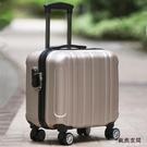 18吋拉桿箱logo訂製18寸拉桿箱萬向輪登機箱迷你小行李箱包女商務密碼旅 【快速】