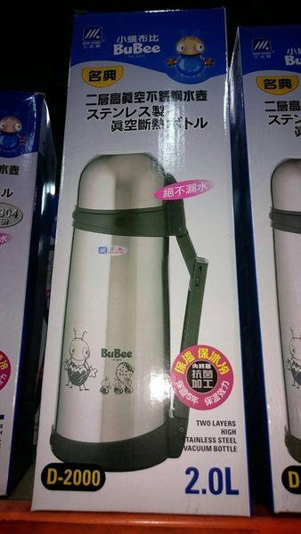 【YourShop】小蟻布比 名典真空不鏽鋼水壺 保溫壺 保溫瓶 熱水瓶 2.0L D-2000