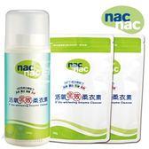 【嬰之房】Nac Nac活氧全效柔衣素(1罐+2補充包)