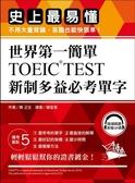 世界第一簡單!TOEIC TEST新制多益必考單字:史上最易懂,不用大量背誦,答題也能..