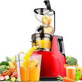 汁渣分離大口徑榨汁機家用全自動果蔬多功能原汁機水果汁機豆漿機 名創家居館 DF