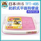 寵物FUN城市│日本IRIS TFT-4...