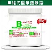 絕代風華熱敷霜-單瓶(1000ml)[38118] 養身館身體按摩推拿紓壓