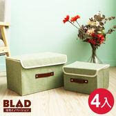 【BLAD】日式高檔亞麻布萬用收納盒23L-超值4入組(綠色)贈不鏽鋼20夾