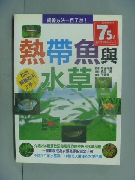 【書寶二手書T3/寵物_LEY】熱帶魚與水草_王蘊潔, 監修水谷尚