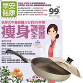 《早安健康》1年12期 贈 頂尖廚師TOP CHEF頂級超硬不沾中華平底鍋31cm
