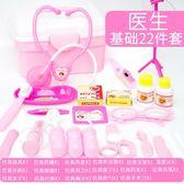 女孩玩具仿真小伶醫生套裝兒童過家家公主打針寶寶生日禮物igo gogo購