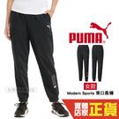 Puma 黑色 女款 運動長褲 運動褲 長褲 健身 棉質 慢跑 休閒 棉質長褲 58948951 歐規
