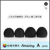▼入耳式 矽膠耳塞套 (M號)+(S號)/可替換/內耳式/台灣大哥大 TWM A1/A2/A3/A3S/A4/A4S/A4C/A5/A5S/A5C/A6/A6S/A7/A8