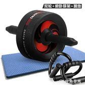 健腹輪男士運動健身器材家用鍛煉收腹部捲腹滾輪女訓練滑輪腹肌輪  台北日光