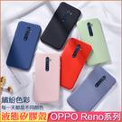 液態 OPPO Reno 2 2Z 手機殼 保護套 Reno2 Z 矽膠殼 手機套 防摔 保護殼 軟殼 硅膠殼 減震 軟殼