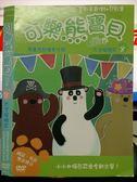 影音專賣店-X12-008-正版DVD*動畫【可樂熊寶貝-太空探險家(8)】-國語發音