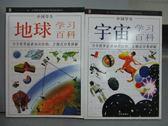 【書寶二手書T4/少年童書_PPV】中國學生地球學習百科_宇宙學習百科_共2本合售_簡體