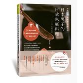 日本男子的日式家庭料理(有電子鍋.電磁爐就能當大廚)