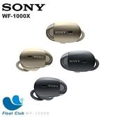 Sony 無線藍牙降噪真無線入耳式耳機 WF-1000X (金色) (限宅配)