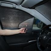 汽車遮陽簾防曬隔熱遮陽擋 前擋遮光簾側檔 車窗遮陽簾汽車遮陽板【快速出貨八五鉅惠】