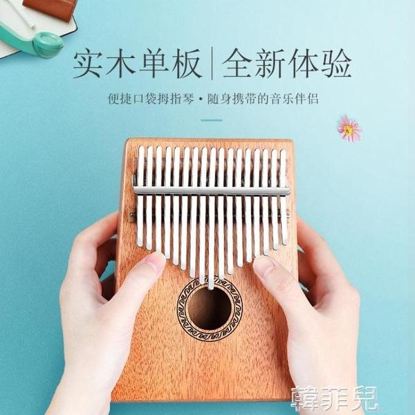 拇指琴 安德魯17音拇指琴卡林巴琴初學者桃花心木全單板易學樂器男女通用 韓菲兒