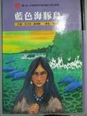 【書寶二手書T2/兒童文學_OKQ】藍色海豚島_司卡特‧歐德爾