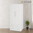 【米朵Miduo】2.7尺兩門兩抽塑鋼衣櫥 衣櫃 防水塑鋼家具
