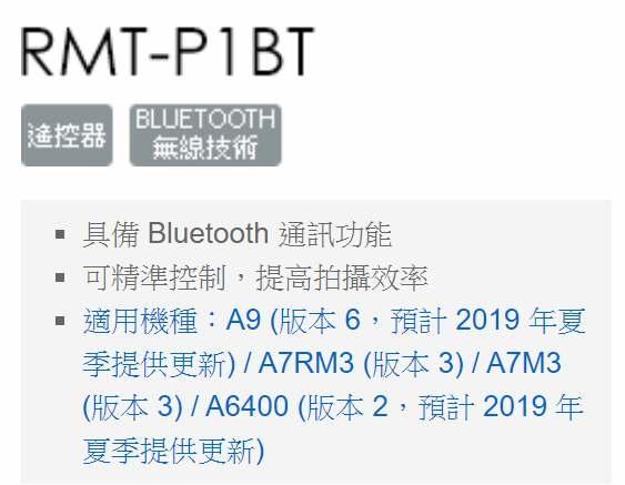 SONY RMT-P1BT 遙控器 A9/A7M3/A6400/A7RM3【台灣索尼公司貨】