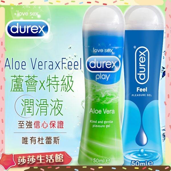 潤滑液【莎莎精品】杜蕾斯潤滑液蘆薈+特級 潤滑液