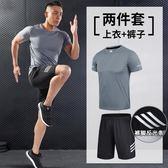 跑步運動套裝男健身短袖短褲晨跑速干衣夏天兩件套寬松夏季服裝薄 st1448『伊人雅舍』