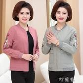 媽媽裝春裝短款薄款外套外衣40-50歲中老年女裝繡花上衣秋裝夾克 町目家