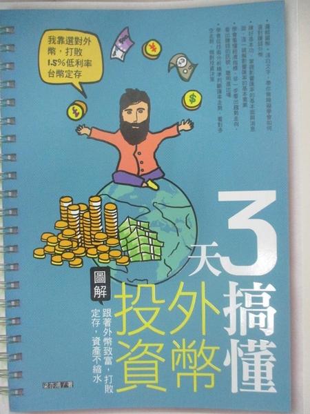 【書寶二手書T2/投資_D1C】3天搞懂外幣投資-跟著外幣致富,打敗定存,資產不縮水_梁亦鴻