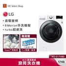 【豪禮加碼送】LG樂金 17公斤 WiFi滾筒洗衣機(蒸洗脫烘) WD-S17VBD