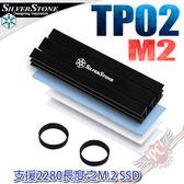 [ PC PARTY ] 銀欣 SilverStone TP02-M2 M.2 SSD散熱組