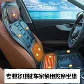 車載按摩器全身多功能頸部腰部車用汽車按摩椅墊靠墊坐墊電動加熱 【全館免運】 YYJ