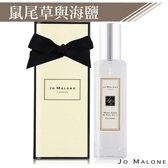Jo Malone 鼠尾草與海鹽香水(30ml)-國際航空版