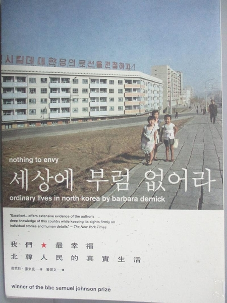 【書寶二手書T8/社會_GAX】Nothing to envy 我們最幸福-北韓人民的真實生活_黃煜文, 芭芭拉.德米克