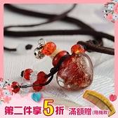 第二件5折●心型-愛戀琉璃精油瓶項鍊(姻緣紅)《含開光》財神小舖【DL-0002-2】引聚貴人